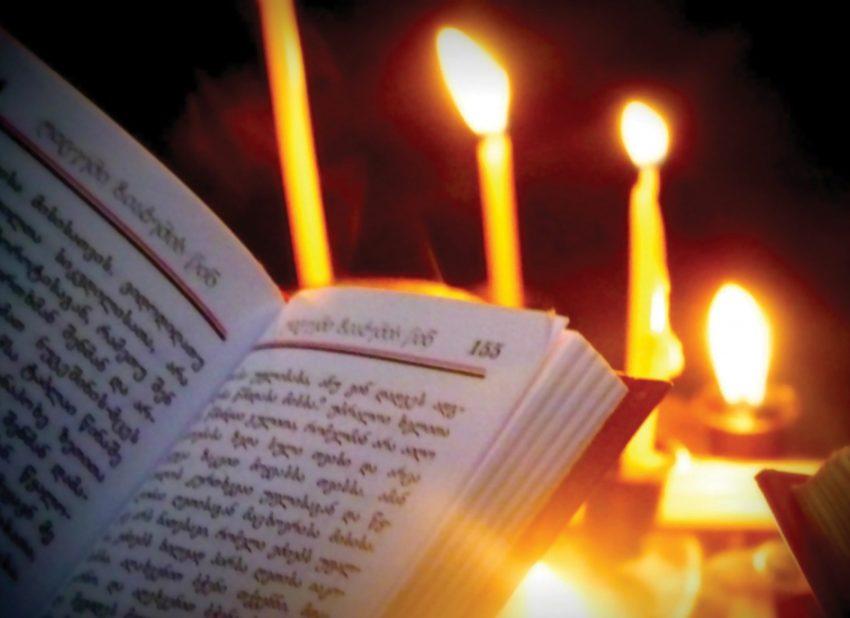 ყურადღება და ლოცვა