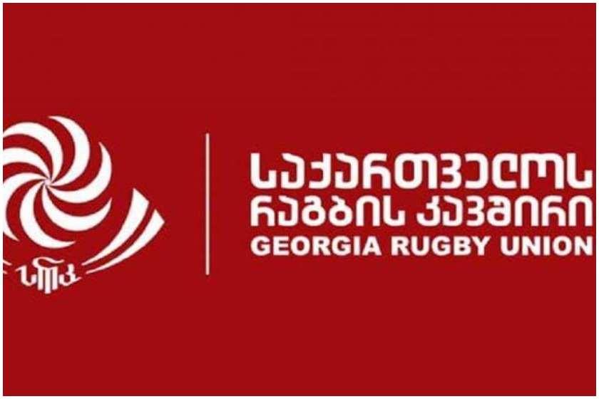 საქართველოს რაგბის კავშირის არჩევნები 24 თებერვალს გაიმართება