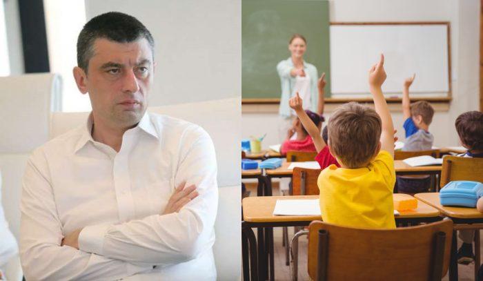 ბავშვები საკლასო ოთახებს უნდა დაუბრუნდნენ – გიორგი გახარია