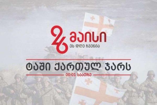 დაუკარი ტაში ქართულ ჯარს – 26 მაისს აქცია გაიმართება
