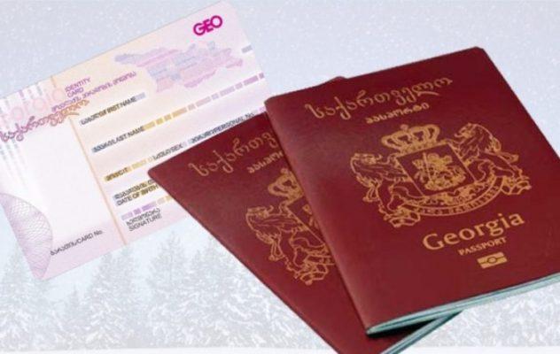 ბიომეტრიული პასპორტი ნახევარ ფასად, პირადობის ელექტრონულ მოწმობა უფასოდ – სასიამოვნო ინფორმაცია საზღვარგარეთ მყოფი საქართველოს მოქალაქეებისთვის
